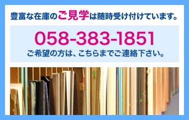 058-383-1851 ご希望の方は、こちらまでご連絡下さい。